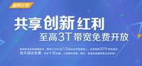 共享技术创新 星域CDN免费开放3T带宽