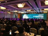 绿盟科技举办2015金融信息安全峰会