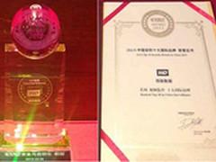 西部数据荣获2015中国安防十大国际品牌
