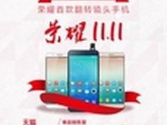 双11最畅销手机 荣耀首款翻转镜头手机