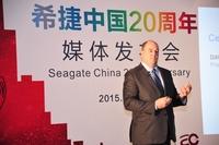 希捷在华召开进入中国20周年媒体见面会