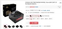 仅售259元 GAMEMAX碳金500W超值热售