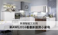 新潮智能又实用 AWE看最新厨房小家电