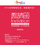 三纬国际打造全新XYZ智慧生活