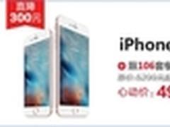 iPhone6s促销4999元 顺丰包邮任性购