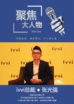 深耕开放市场 专访ivvi手机总裁张光强