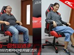 当一回专业选手 迪锐克斯RX0电竞椅试玩