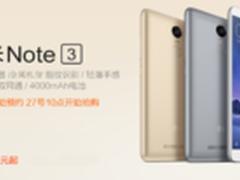 红米Note3京东平台闪亮登场 预约已开启