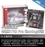 小板控最爱 华硕Z170I Pro Gaming评测