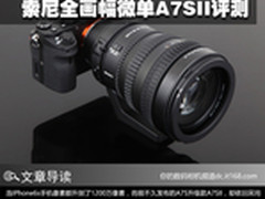 视频神器升级 索尼全画幅微单A7SII评测