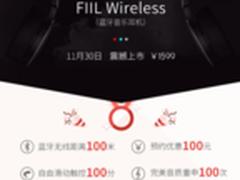 汪峰FIIL无线版30日预约 12-03日首发