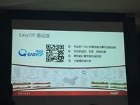 曙光推HPC新品EasyOP:是平台也是服务
