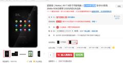 金属机身+2K屏 诺基亚N1安卓平板1049元