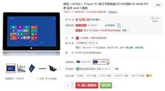 千元高效率办公 京东双11平板电脑推荐