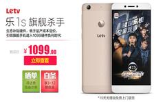 双4G双卡双待 乐视 乐1S京东售价1099元
