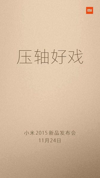 年前最后一场 金属版红米定档11月24日