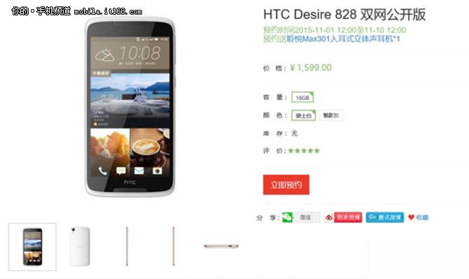 拍照性能突出 HTC Desire 828悄然发布