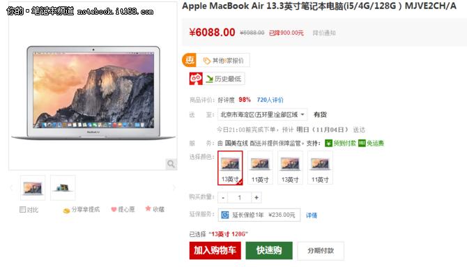 苹果本大降价! 苹果MacBook Air仅6088