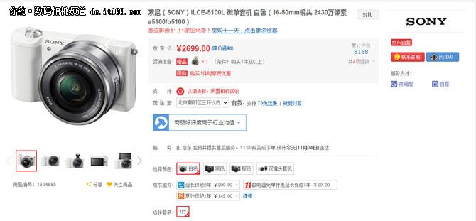 好价何必等双11 索尼A5100仅售2699元