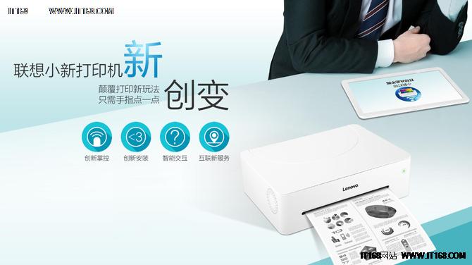联想小新全球首款互联网打印机颠覆上市