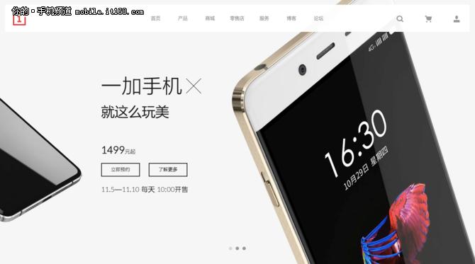 一加手机X明日全网首销 多渠道购买攻略