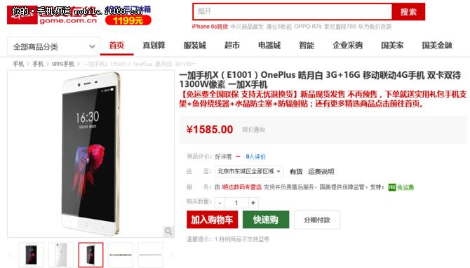 抢啥抢 一加手机X现货更优惠仅1585元