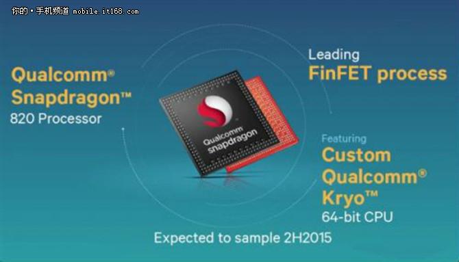 搭载骁龙820处理器 小米5或12月3日发布