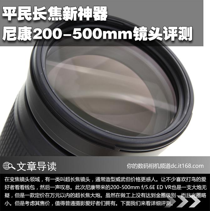平民长焦新神器 尼康200-500mm镜头评测