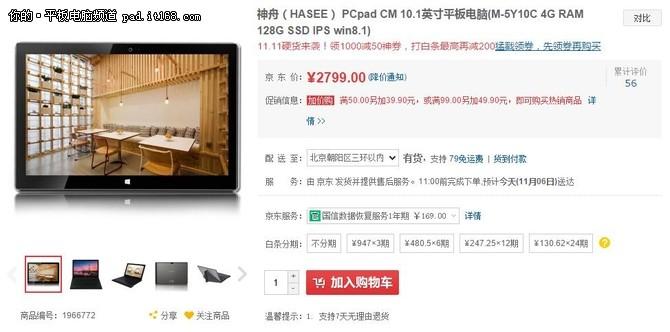 128GB固态+4GB内存 PCpad CM仅售2799元