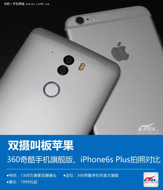 360奇酷手机旗舰版、iPhone6sP拍照对比