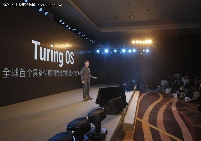 图灵机器人推人工智能级机器人操作系统