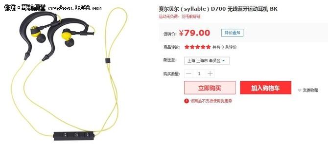 羽毛般舒适 赛尔贝尔D700运动耳机79元