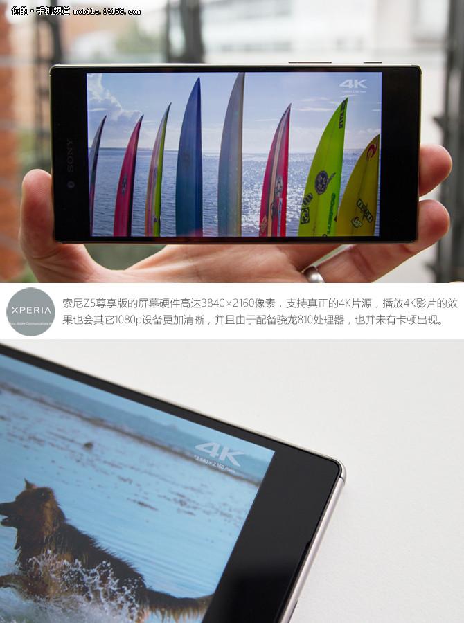 索尼Z5尊享版评测 4K屏推进创新与完善