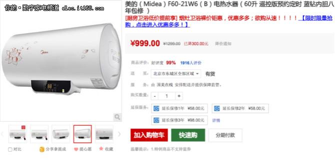 超大功率高温抑菌 美的电热水器仅售999