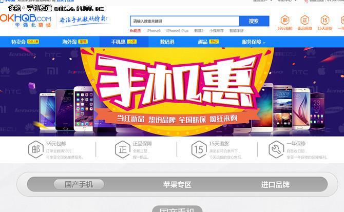 双十一华强北特惠精选 魅蓝2仅售638元