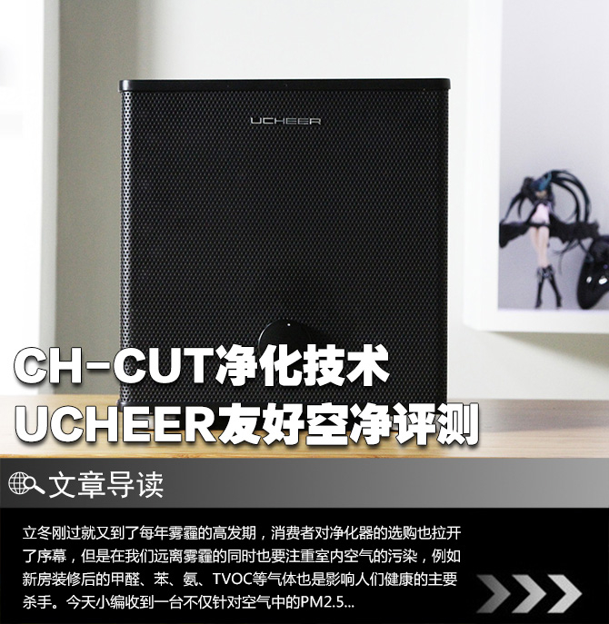 CH-CUT净化技术 UCHEER友好空净评测