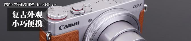 小巧便携颜值高 佳能PowerShot G9X评测