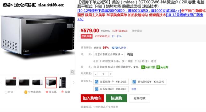 20L容量烧烤功能 美的微波炉仅售529元