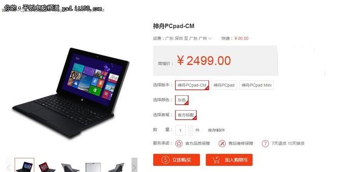 每天都是双十一 神舟PCpad CM官售2499