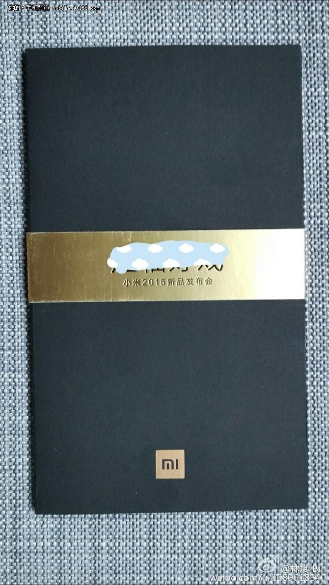 金属版红米将至 小米发布会邀请函曝光