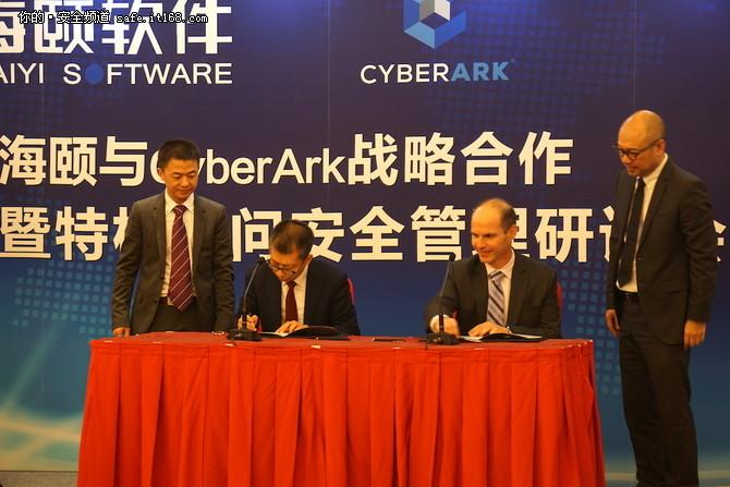 海颐软件与CyberArk达成战略合作协议