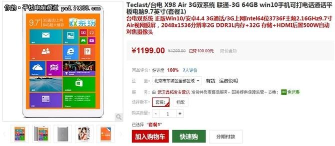 娱乐办公两不误 台电x98 air仅售1099元