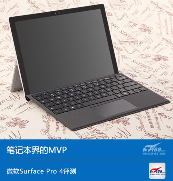 笔记本界的MVP 微软Surface Pro 4评测