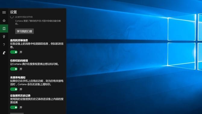 用Windows 10 让Cortana帮你搞定一切