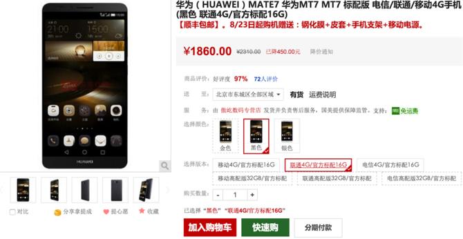 华为Mate 7仅售1860元
