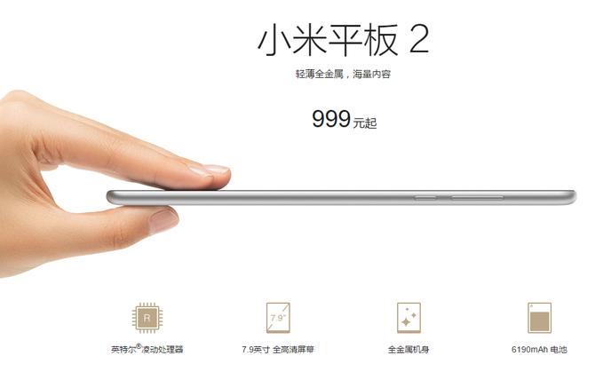 小米平板2今日现货开卖 16GB版999元