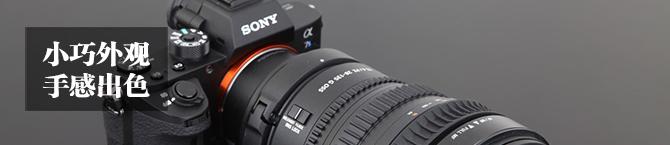 视频神器再升级 索尼全幅微单A7SII评测