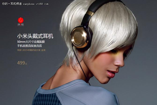 品尝小鲜肉 小米头戴式耳机银色版评测