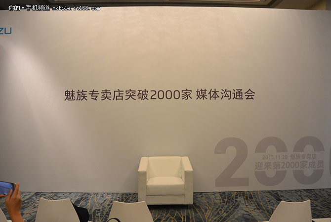 专卖店突破2000家 专访魅族华海良先生