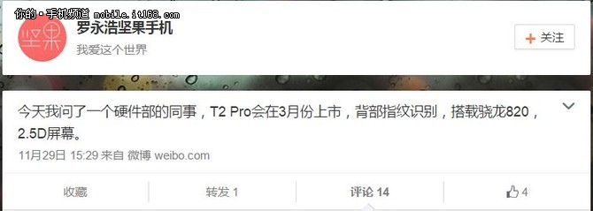 或售2699元 锤子T2 PRO三月开卖